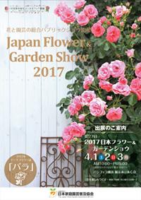 2017年日本フラワー&ガーデンショウ